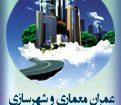 دومین کنفرانس ملی عمران،معماری و شهرسازی ایرانی اسلامی بارویکرد مدیریت شهری