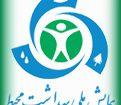 اولین همایش بین المللی و نوزدهمین همایش ملی بهداشت محیط و توسعه پایدار