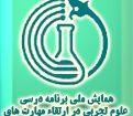 همایش ملی برنامه درسی علوم تجربی در ارتقاء مهارت های تفکر و پژوهش