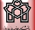سومین همایش بین المللی نظام بین الملل، تحولات منطقه ای و سیاست خارجی جمهوری اسلامی ایران