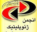 نهمین کنگره انجمن ژئوپلیتیک ایران و اولین همایش انجمن جغرافیا و برنامه ریزی مناطق مرزی ایران