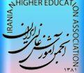 همایش ملی آموزش عالی و توسعه گردشگری پایدار