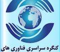 چهارمین کنگره سراسری فناوری های نوین ایران با هدف دستیابی به توسعه پایدار