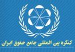 نخستین همایش حقوق ایران