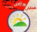 همایش روز آزادی نرم افزار