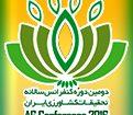 دومین کنفرانس سالانه تحقیقات کشاورزی ایران