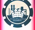 اولین کنفرانس بین المللی صنایع غذایی