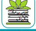 سومین کنفرانس بین المللی محیط زیست و منابع طبیعی