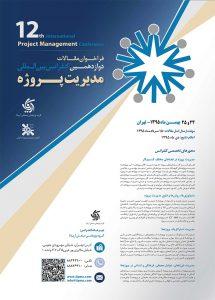 دوازدهمین کنفرانس بین المللی مدیریت پروژه