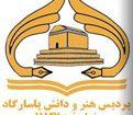 کارگاه آموزشی برندینگ شهری و نقش آن در توسعه پایدار شهر تهران