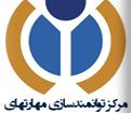 دومین کنگره بین المللی توانمند سازی جامعه در حوزه  علوم اجتماعی، روانشناسی و علوم تربیتی