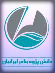 دانش پژوه بنادر ایرانیان