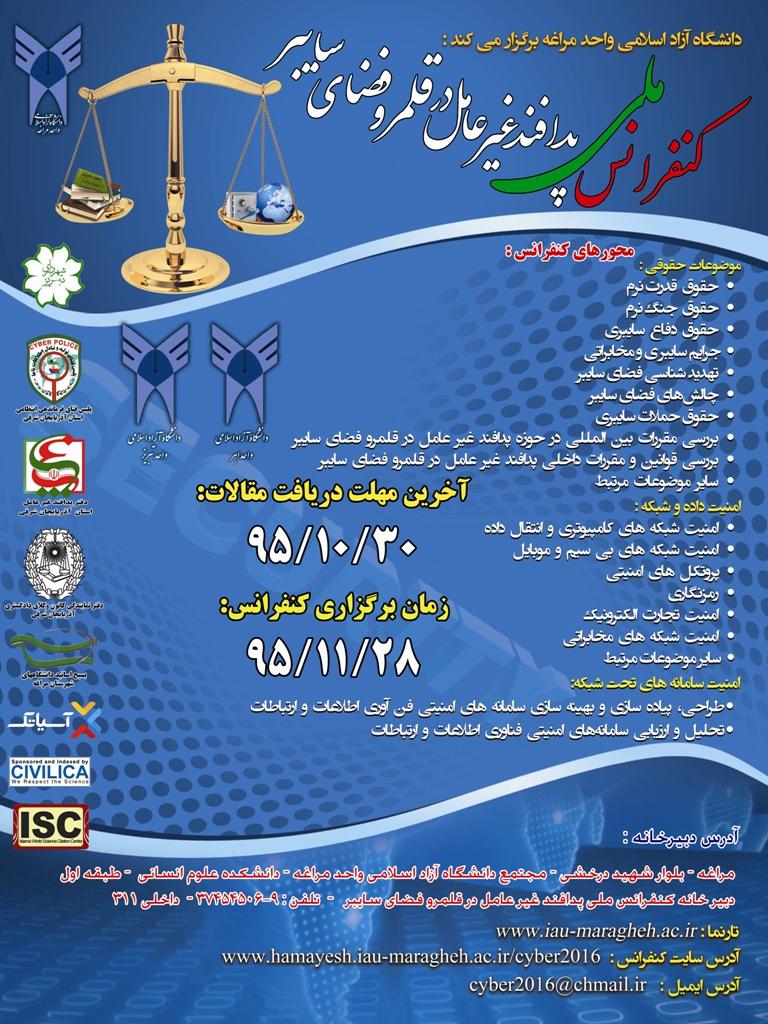 کنفرانس ملی پدافند سایبری