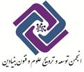 سومین همایش ملی راهکارهای توسعه و ترویج علوم تربیتی، روانشناسی ، مشاوره و آموزش در ایران با محوریت اخلاق و تربیت اسلامی