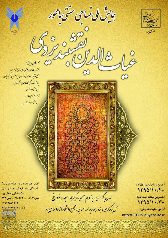 همایش ملی نساجی سنتی با محوریت غیاث الدین نقشبند یزدی