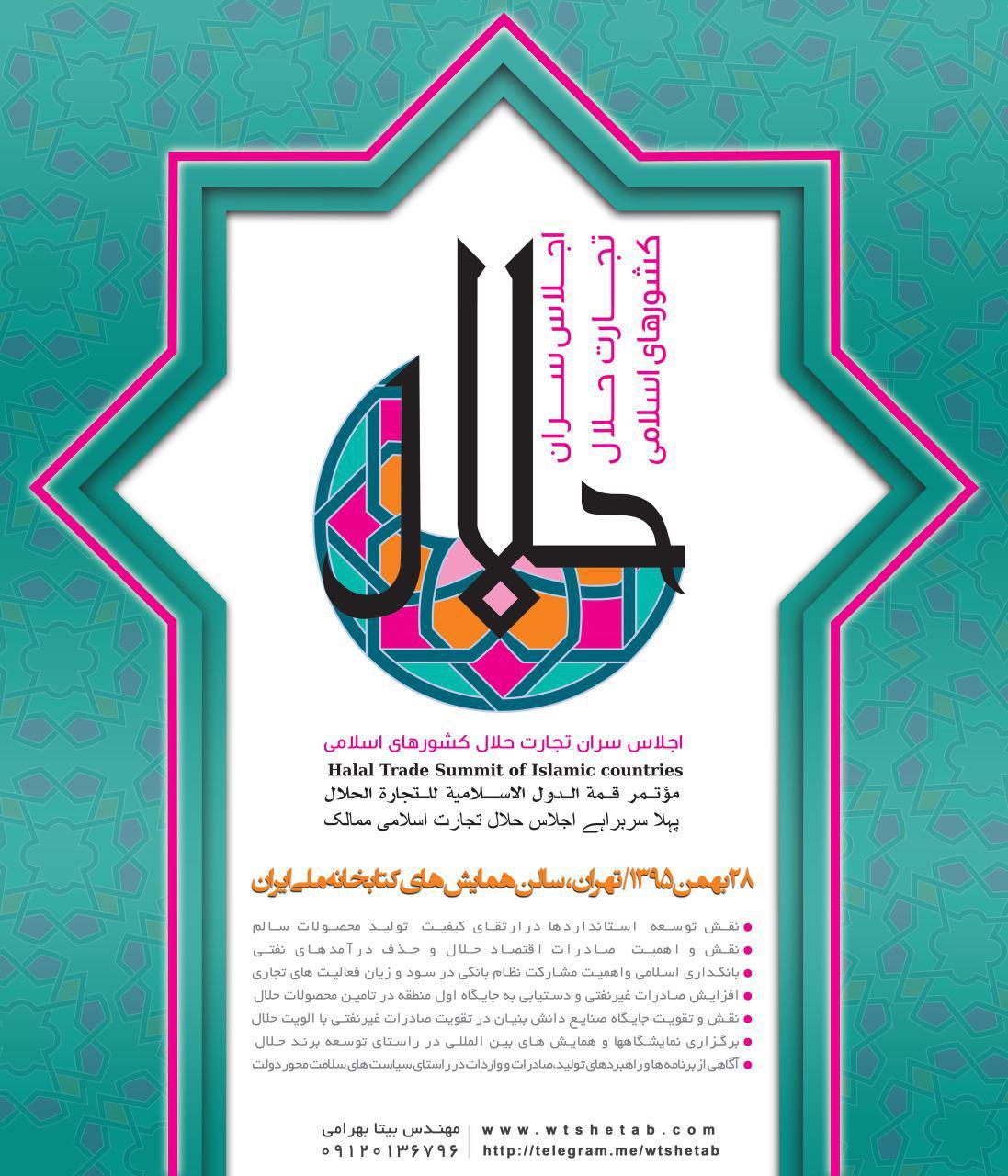 اجلاس سران تجارت حلال کشورهای اسلامی