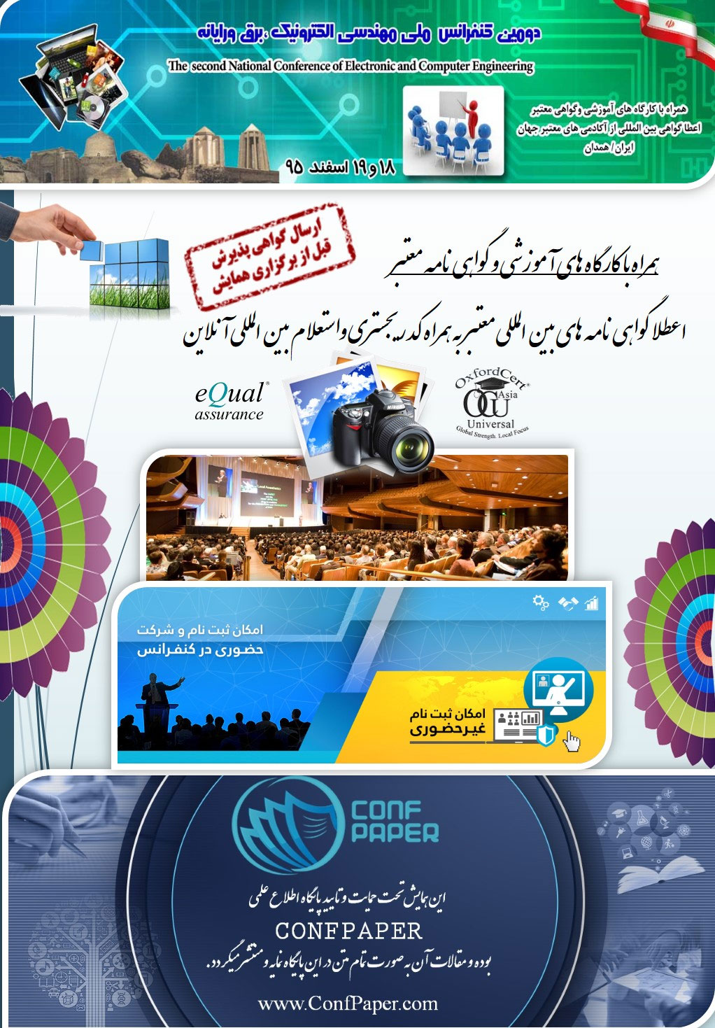 دومین کنفرانس ملی مهندسی الکترونیک ،برق ورایانه