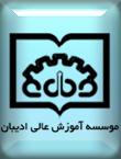 موسسه آموزش عالی ادیبان