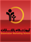 آموزشگاه بازار سازان