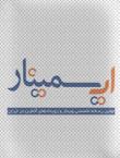 رسانه ایـ سمینار