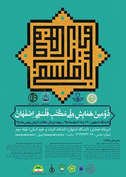 دومین همایش مکتب فلسفی اصفهان