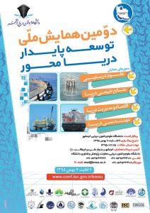 دومین همایش ملی توسعه پایدار دریا محور