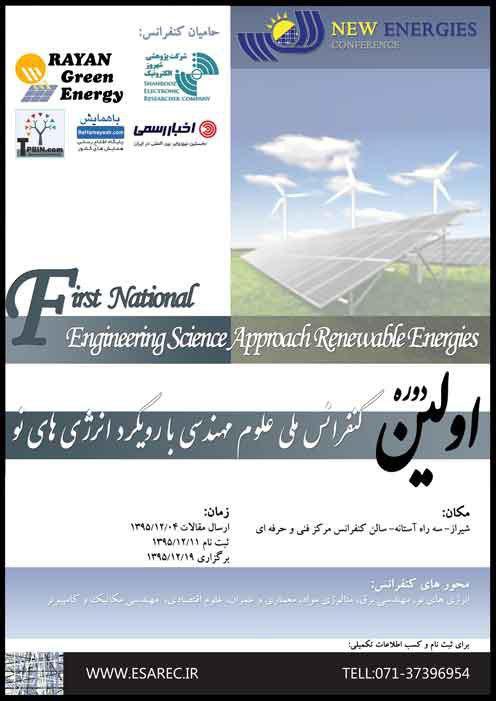 کنفرانس ملی علوم مهندسی با رویکرد انرژی های نو