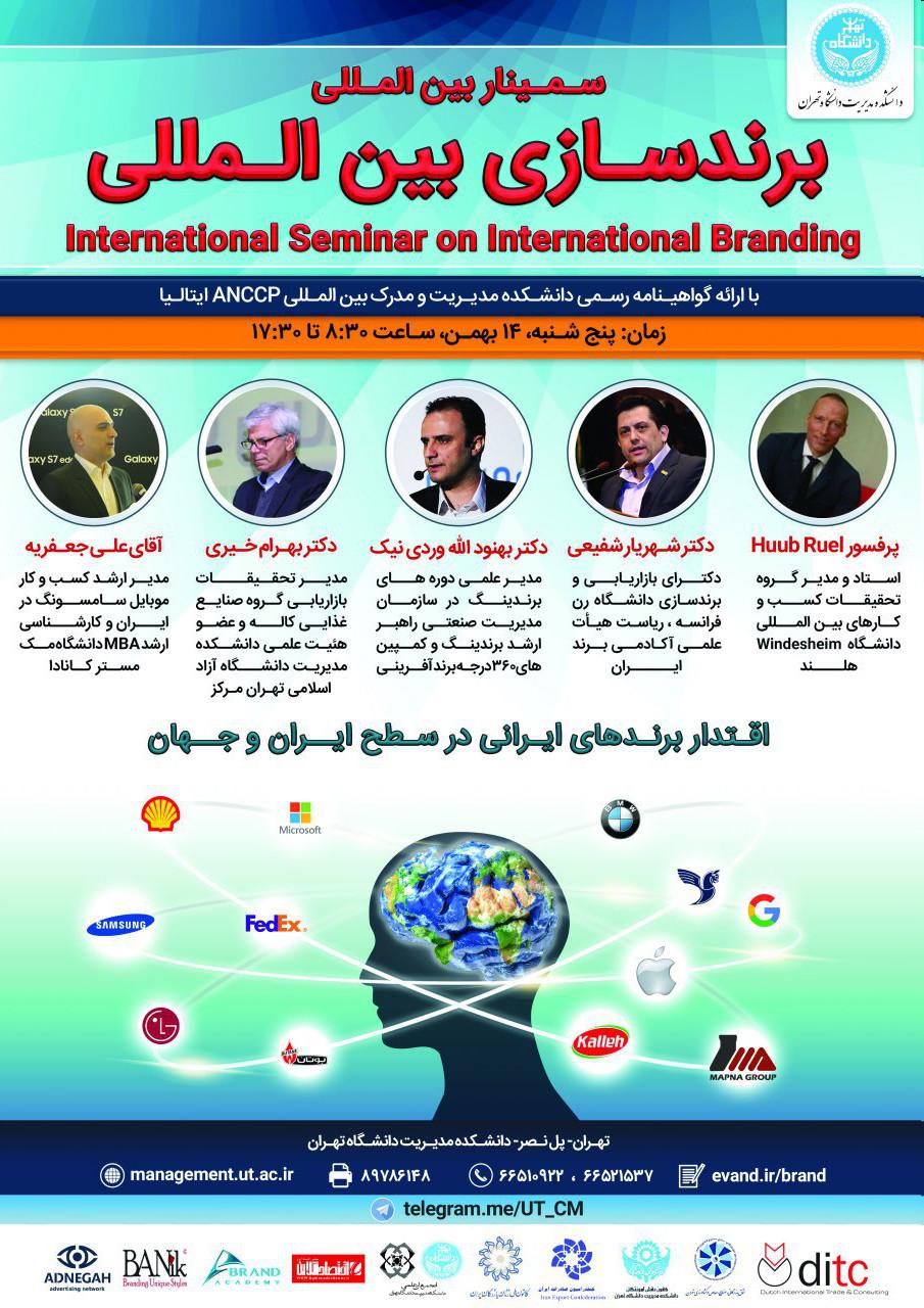 سمینار بین المللی برند سازی بین المللی