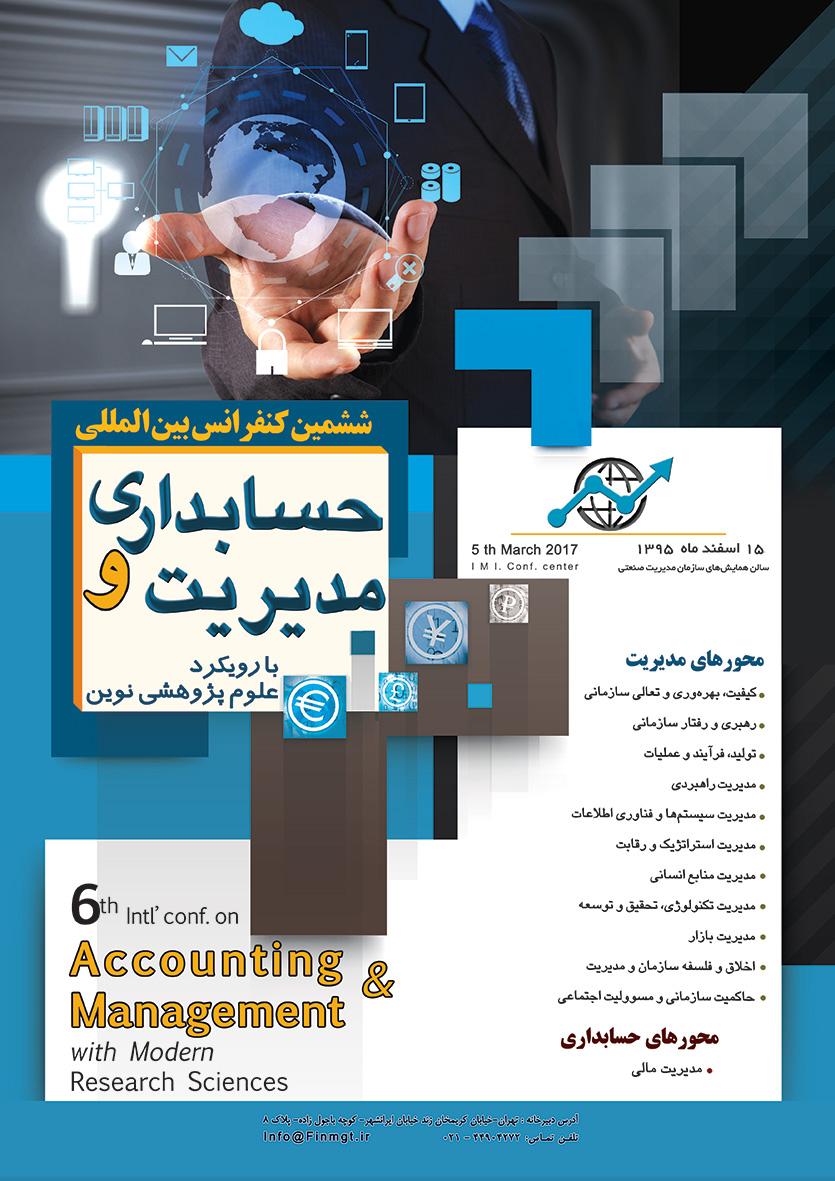 ششمین کنفرانس بین المللی حسابداری و مدیریت