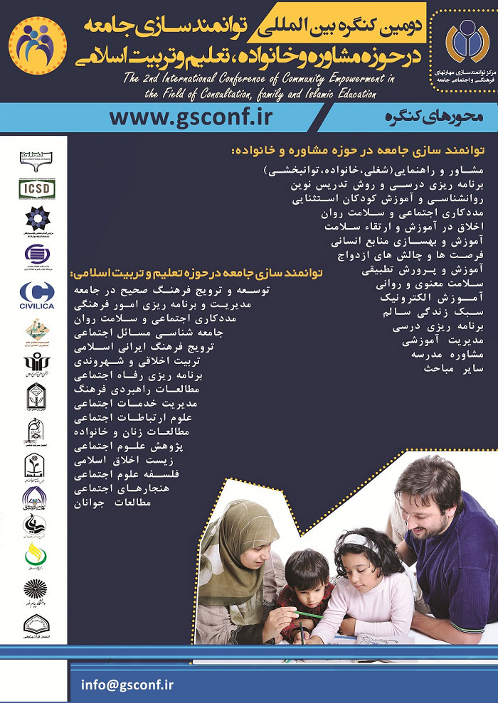 کنگره بین المللی توانمندسازی جامعه در حوزه مشاوره،خانواده و تعلیم و تربیت اسلامی