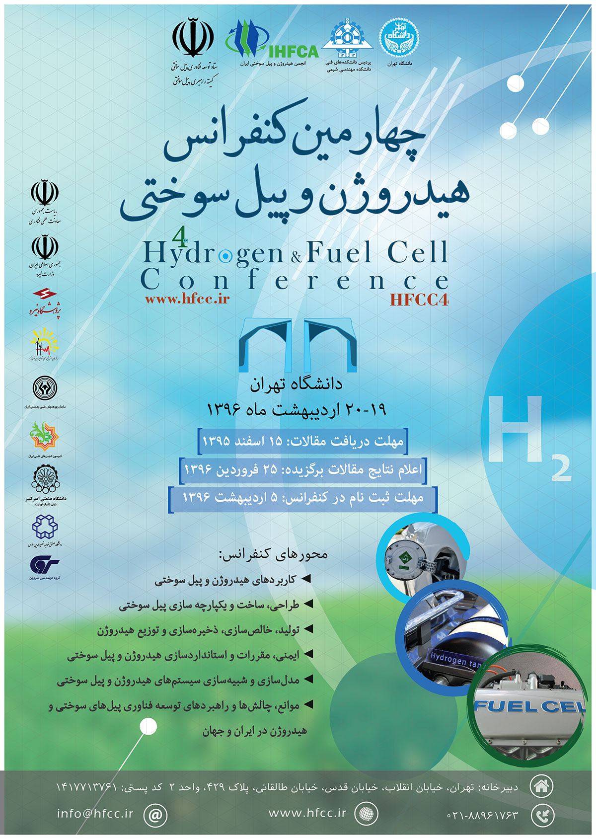 چهارمین کنفرانس هیدروژن و پیل سوختی