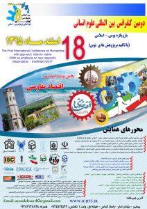 دومین کنفرانس بین المللی علوم انسانی با رویکرد بومی - اسلامی و تاکید بر پژوهش های نوین (ICH95)