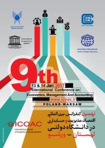 نهمین کنفرانس بین المللی اقتصاد و مدیریت