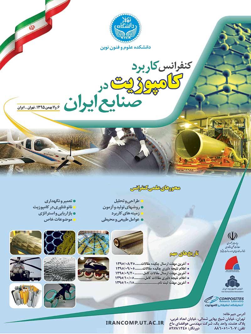 کنفرانس کاربرد کامپوزیت در صنایع ایران