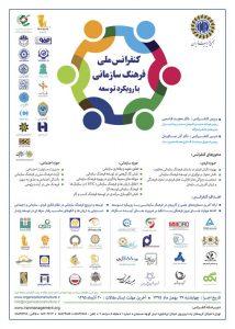 کنفرانس ملی فرهنگ سازمانی با رویکرد توسعه