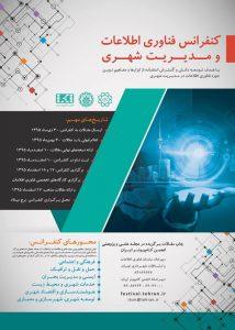 کنفرانس فناوری اطلاعات و مدیریت شهری