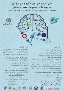 اولین کنفرانس ملی کاربرد الگوریتم های فراابتکاری در بهینه سازی سیستم های صنعتی و خدماتی