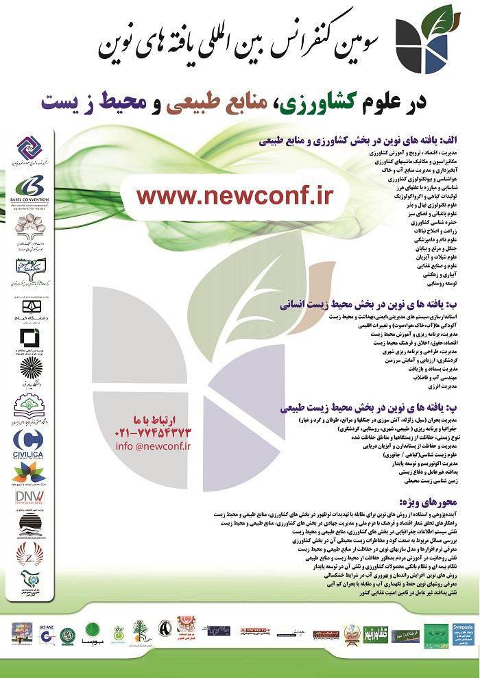 سومین کنفرانس بین المللی یافته های نوین در علوم کشاورزی، منابع طبیعی و محیط زیست
