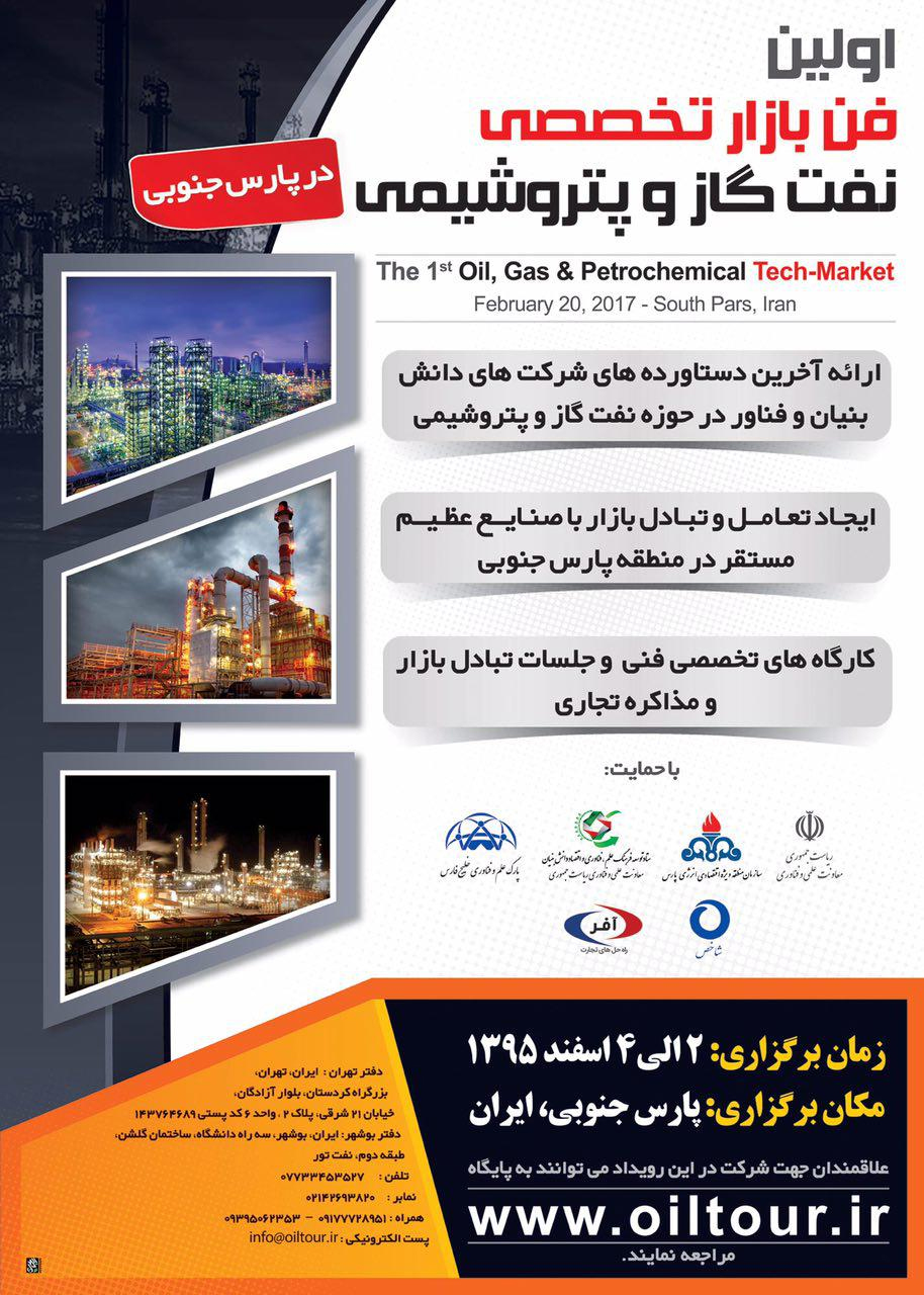 اولین فن بازار تخصصی نفت، گاز و پتروشیمی