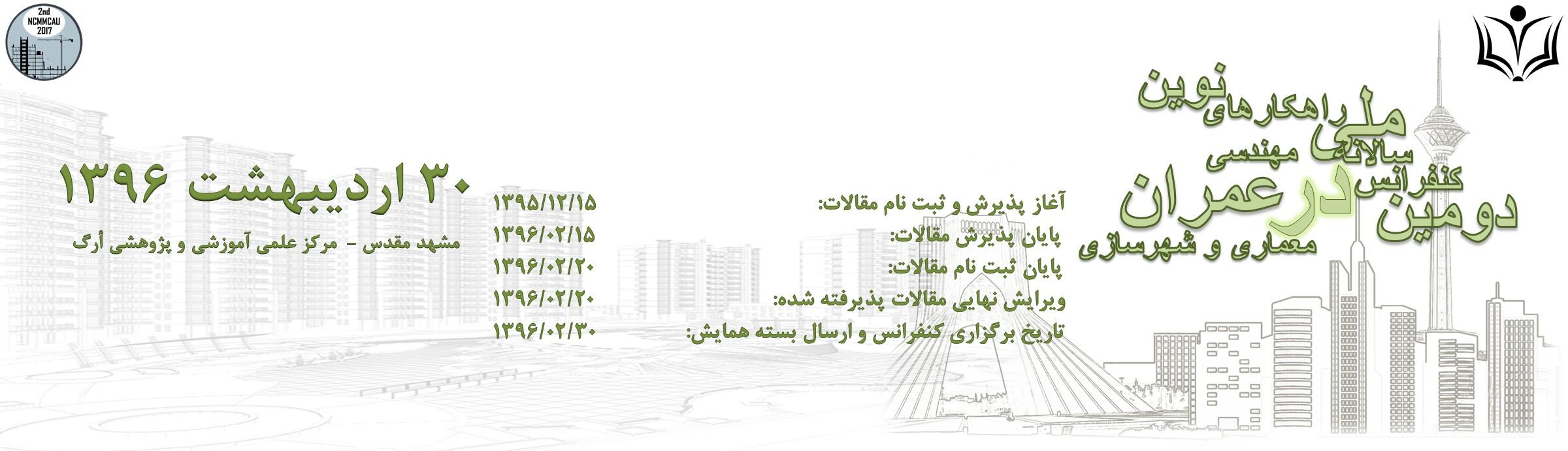 دومین کنفرانس سالانه ملی راهکارهی نوین در مهندسی عمران معماری و شهرسازی