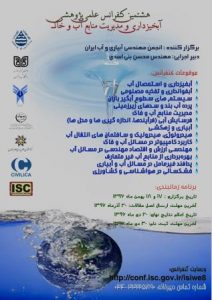 هشتمین دوره همایش آبخیزداری و مدیریت منابع آب و خاک