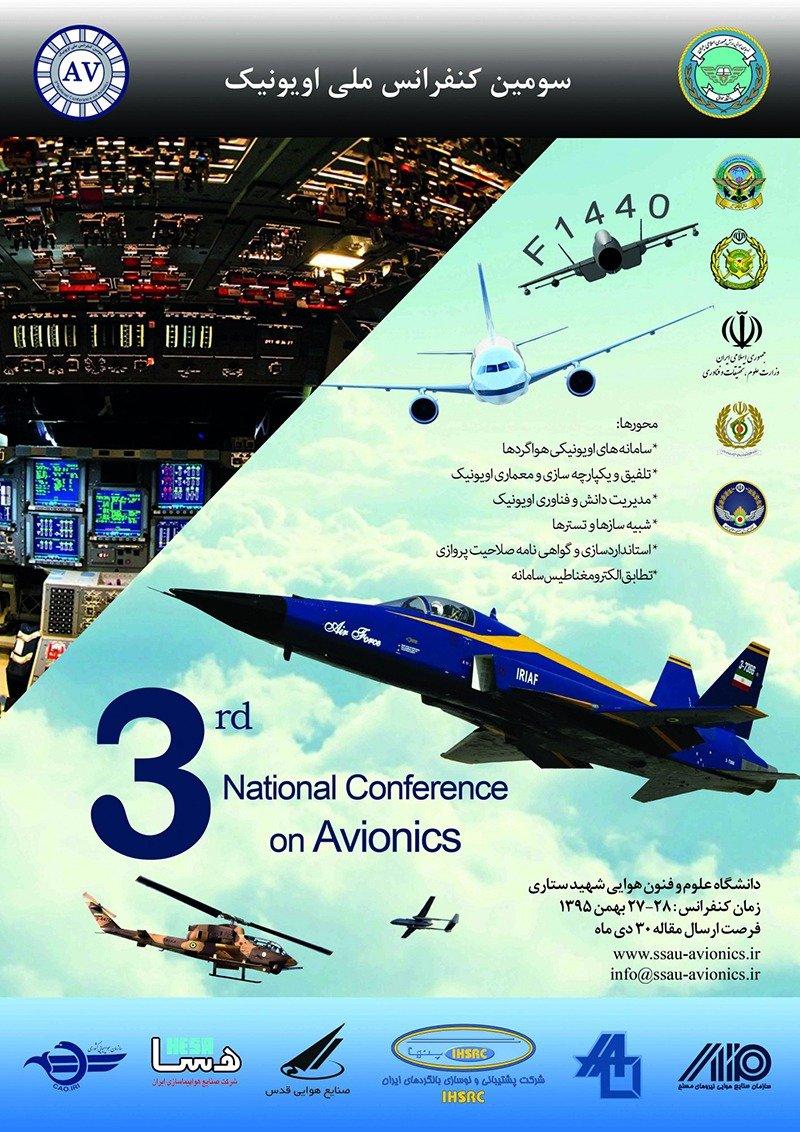 سومین کنفرانس ملی اویونیک ایران
