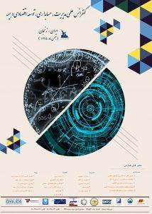 کنفرانس علمی مدیریت،حسابداری،اقتصاد و بیمه