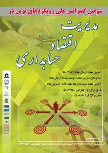 سومین کنفرانس ملی رویکردهای نوین در مدیریت، اقتصاد و حسابداری