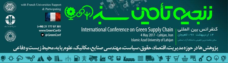 greenconf.ir/