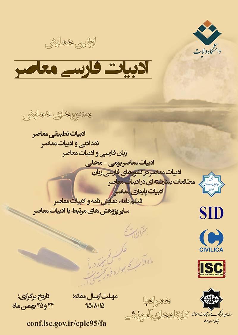 همایش ادبیات فارسی معاصر