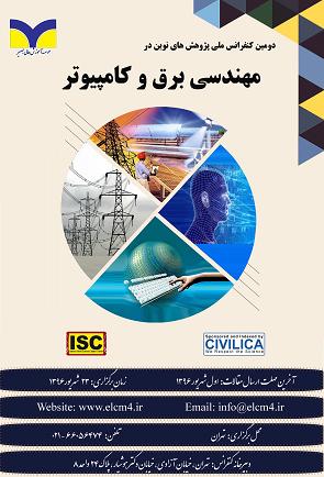 دومین کنفرانس ملی پژوهش های نوین در مهندسی برق و کامپیوتر