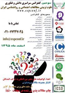 سومین کنفرانس سراسری دانش و فناوری علوم تربیتی مطالعات اجتماعی و روانشناسی ایران