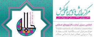 اجلاس سران تجارت کشورهای اسلامی