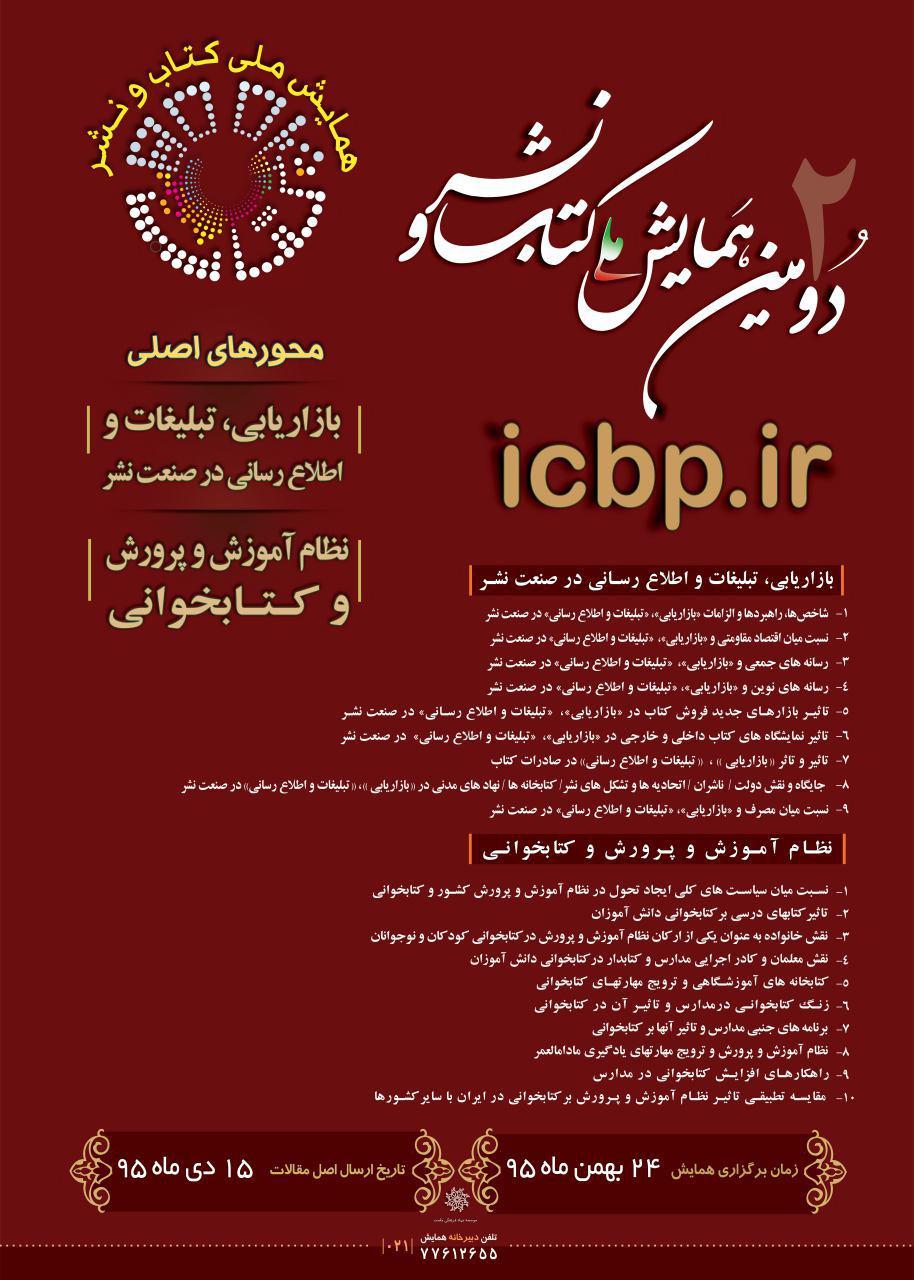 دومین همایش ملی کتاب و نشر